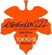 【ヱヴァンゲリヲン新劇場版:破 EVANGELION:2.22 NOGUCHI ver.】とはどのような内容になるのだろうか?