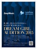 『DREAM GIRL AUDITION 2015』