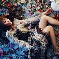 瑛太主演ドラマに起用された菅原紗由理の新曲「素直になれなくて」