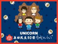 """『ユニコーン 奥田民生50祭""""もみじまんごじゅう""""』"""
