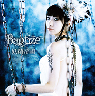 妖精帝國「Baptize」ジャケット画像