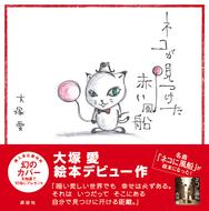 大塚 愛の絵本作家デビュー作「ネコが見つけた赤い風船」