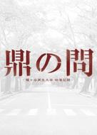 ドキュメンタリーDVD「鼎の問—幡ヶ谷再生大学 映像記録—」