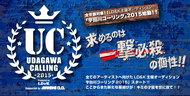 「宇田川コーリング2015」