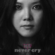 舞花のメジャーデビューシングル「never cry」