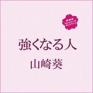 現役女子高生シンガーソングライター山崎葵が歌う「強くなる人」