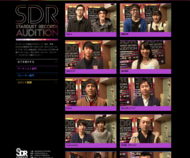 「SDR~STARDUST RECORDS~AUDITION」公式サイト