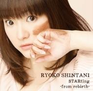 新谷良子「STARting -from rebirth-」ジャケット画像