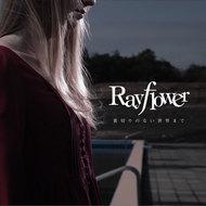 Rayflower「裏切りのない世界まで」/「蒼い糸」ジャケット画像