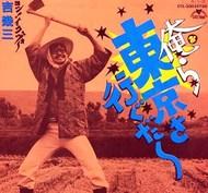 数々のヒット曲で知られる吉幾三が新曲リリース(写真は代表作「俺ら東京さ行ぐだ〜」)