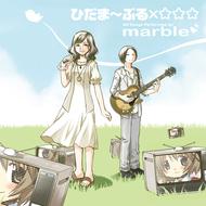 「ひだまりスケッチ」仕様のmarbleの二人が描かれた、marble『ひだま〜ぶる×☆☆☆』ジャケット画像