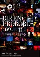 DIR EN GREYのドキュメンタリー映像を収めた映画『劇場版 DIR EN GREY〜UROBOROS〜』