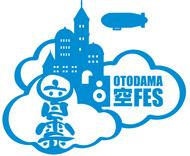 『OTODAMA 空FES 2015 ~夏、直前の祭~』