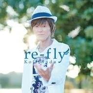 和田光司『re-fly』ジャケット画像