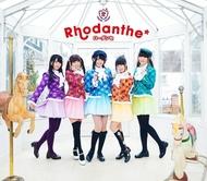 Rhodanthe*「夢色パレード」初回限定盤ジャケット画像