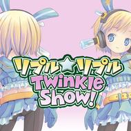『リプル☆リプルTwinkle Show!』ジャケット画像