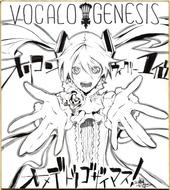 『ボカロジェネシス』ジャケットイラストを担当した「三輪士郎」からのお祝いイラスト