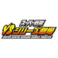 当年度と前年度のスーパー戦隊が一緒に戦う人気シリーズ「スーパー戦隊VSシリーズ」を放映する「スーパー戦隊VSシリーズ劇場」