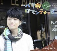 福山潤『Love Letters 2 〜パリ市ロマンチッ区』限定盤ジャケット画像