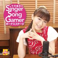 『今井麻美のSinger Song Gamer ボーナスステージ』ジャケット画像
