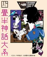 TVアニメ「四畳半神話大系」