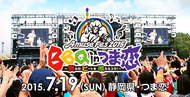 アミューズ主催フェスが今年も静岡・つま恋にて開催決定