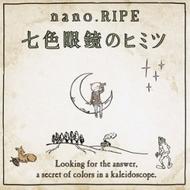 nano.RIPE『七色眼鏡のヒミツ』通常盤ジャケット画像