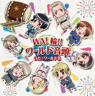 「銀幕ヘタリア Axis Powers Paint it, White(白くぬれ!)」主題歌マキシシングル「WA!輪!!ワールド音頭」ジャケット画像