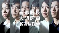 学校法人・専門学校 首都医校・大阪医専・名古屋医専 2015年度TVCM