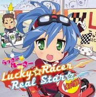 佐咲紗花「Lucky☆Racer/Real Star☆」ジャケット画像