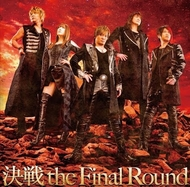 JAM Project「決戦 the Final Round/END OF HEAVEN」ジャケット画像