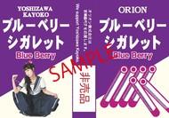 吉澤嘉代子×オリオン スペシャルブルーベリーシガレット