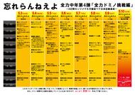 ドミノ日本記録挑戦の8日間 全タイムテーブル