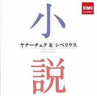 VARIOUS『ヤナーチェク&シベリウス 〜小説に出てくるクラシック2』