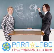 DJCD「パラ☆ラボ放送局」第1巻ジャケット画像