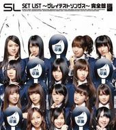 デフスターレコーズから発売されるAKB48のベスト盤『SET LIST〜グレイテストソングス〜完全盤』