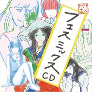 会場限定CD「フェスミックスCD」