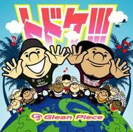Glean Pieceのニューアルバム「トドケ!!!」