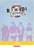 「TOWER RECORDS presents ROOKIES!!!」キャンペーン冊子表紙