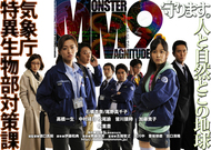 新感覚ヒーロードラマ「MM9」