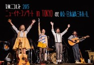 DVD『D.W.ニコルズ 2015 ニューイヤーコンサート in TOKYO at 東京・日本橋三井ホール』