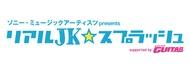 「リアルJK☆スプラッシュ」ロゴ