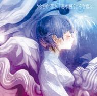 8月25日にリリースされるsupercellの3rdシングル「うたかた花火/星が瞬くこんな夜に」