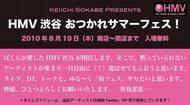 曽我部恵一、閉店する渋谷HMVを送る街フェスを開催