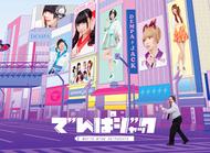 DVD BOX『でんぱジャック−World Wide Akihabara−』