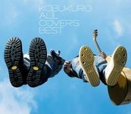 コブクロ初のカヴァーアルバム『ALL COVERS BEST』限定盤A