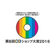 第8回CDショップ大賞2016
