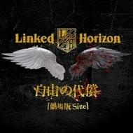 公開となったLinked Horizon「自由の代償」配信ジャケット