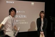 『D'AZUR』超プレミアムハイレゾ音源体験会に登壇した藍井エイル