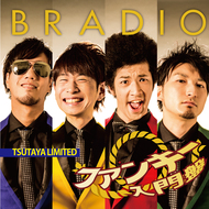 TSUTAYA レンタル限定盤 『ファンキー入門盤』